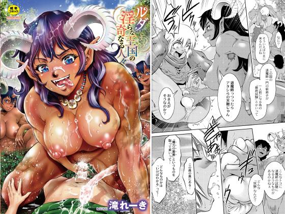 【新着マンガ】ルダ〜淫らな王国の奇なる人々〜のトップ画像
