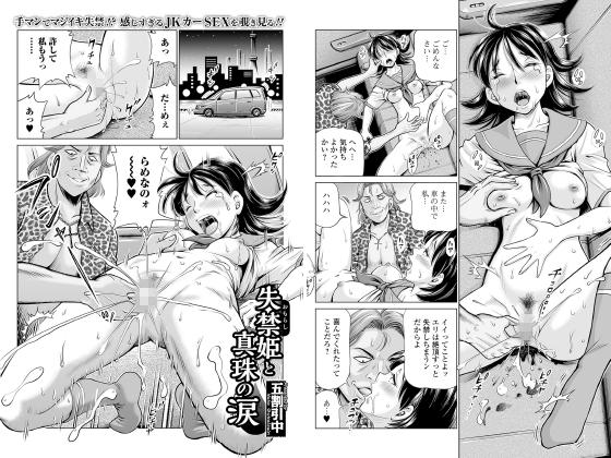 【新着マンガ】失禁姫と真珠の涙【単話】のトップ画像