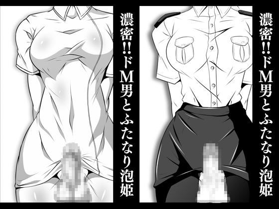 【新着同人】濃密!!ドM男とふたなり泡姫Vol.6&7【婦○だけど風俗でチ○ポ洗ってるっス】&【ナースさんのパンストおち……のトップ画像