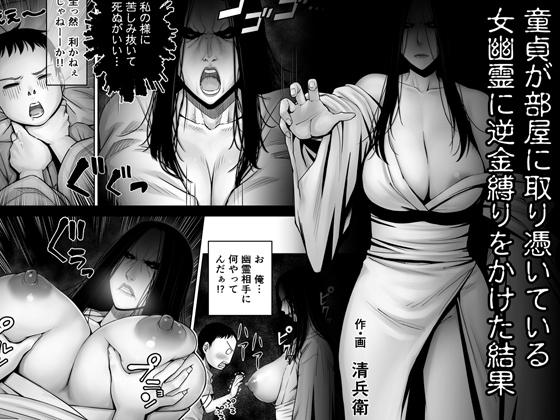 【新着同人】童貞が部屋に取り憑いている女幽霊に逆金縛りをかけた結果のトップ画像