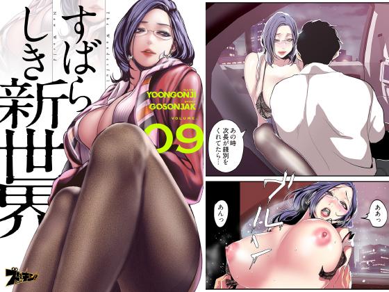 【新着マンガ】すばらしき新世界(フルカラー) 9のトップ画像