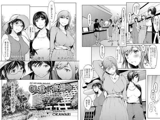【新着マンガ】OL達は妄想中 Chapt.09 快楽開発マッサージ【単話】のトップ画像