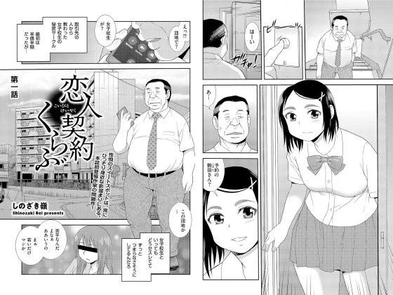 【新着マンガ】恋人契約くらぶ 第1話【単話】のトップ画像