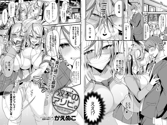 【新着マンガ】双子のアソビ。【単話】のトップ画像