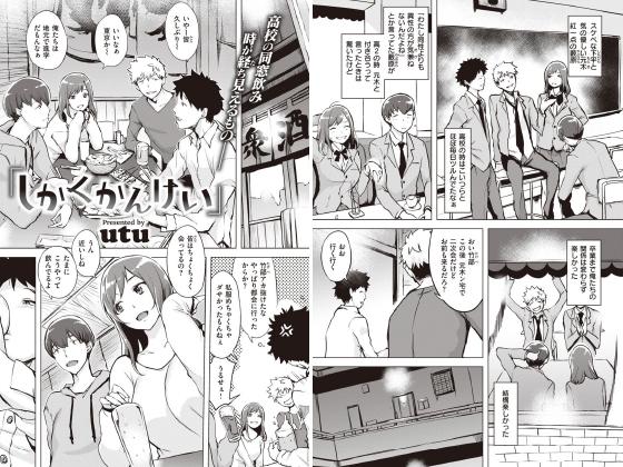 【新着マンガ】しかくかんけい【単話】のアイキャッチ画像