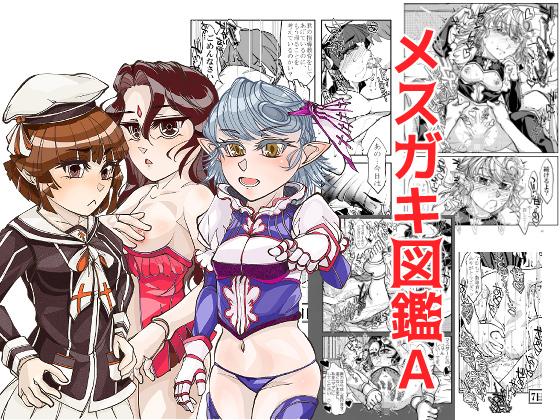 【新着同人】メスガキ図鑑Aのアイキャッチ画像