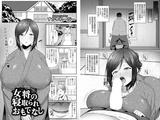 【新着マンガ】女将の寝取られおもてなし【単話】のトップ画像