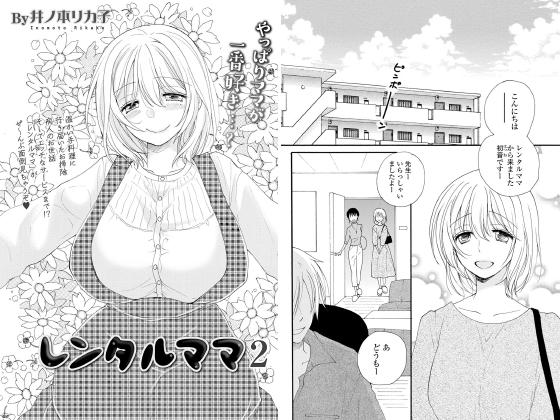 【新着マンガ】レンタルママ 2【単話】のトップ画像