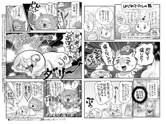 【新着マンガ】マショウのあほすたさん 第47話【単話】のアイキャッチ画像