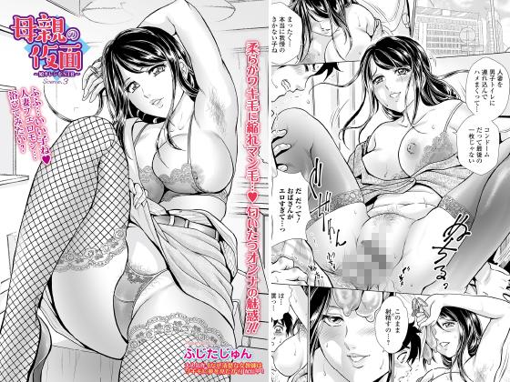 【新着マンガ】母親の仮面 〜娘カレシをNTR〜 Scene.3【単話】のアイキャッチ画像