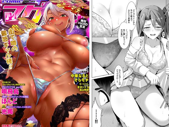 【新着マンガ】コミックマグナムVol.141のアイキャッチ画像