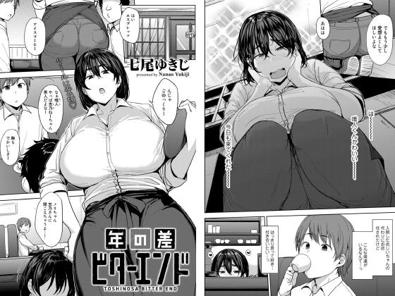 【新着マンガ】年の差ビターエンド 【単話】のトップ画像