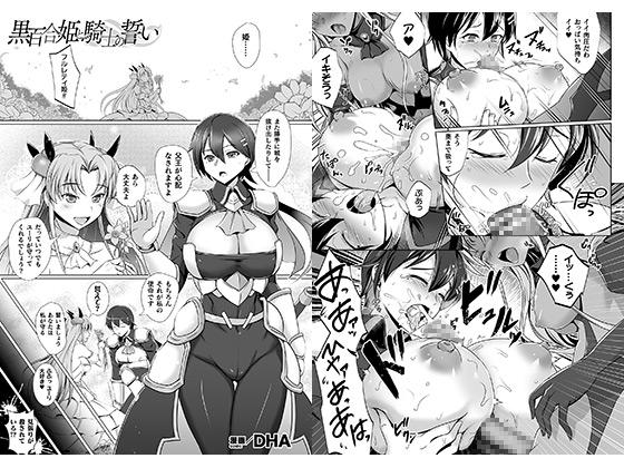 【新着マンガ】黒百合姫と騎士の誓い【単話】のトップ画像