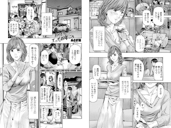 【新着マンガ】おばさんはエッチなお年ごろ【単話】のトップ画像