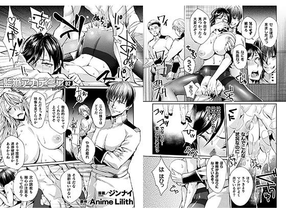 【新着マンガ】監獄アカデミア THE COMIC 2話【単話】のトップ画像