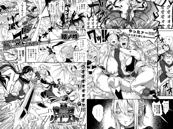 【新着マンガ】俺最強クエスト〜異世界ハーレムの書・下〜【単話】のトップ画像