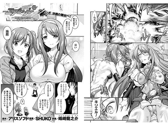 【新着マンガ】超昂神騎エクシール 〜双翼、魔悦調教〜 THE COMIC 2話【単話】のトップ画像