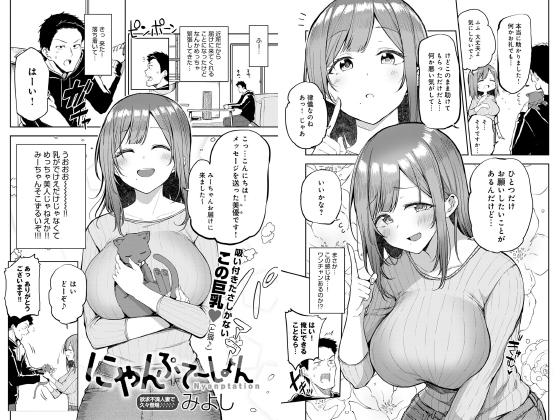 【新着マンガ】にゃんぷて〜しょん【単話】のトップ画像