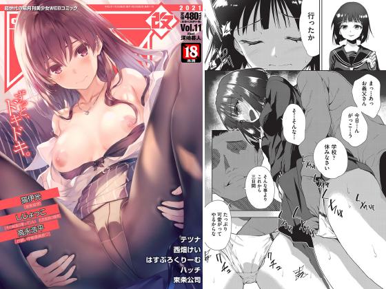 【新着マンガ】COMIC阿吽 改 Vol.11のトップ画像