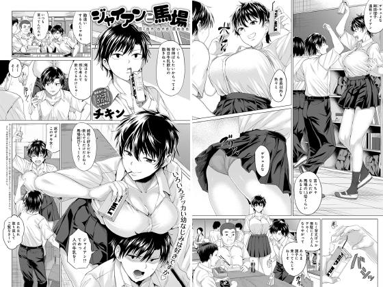 【新着マンガ】ジャイアンと馬場【単話】のトップ画像