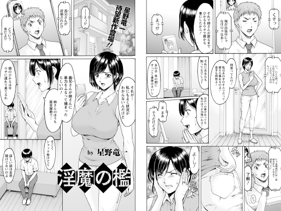 【新着マンガ】淫魔の檻 第1話【単話】のトップ画像