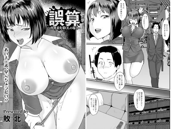 【新着マンガ】誤算 〜肉食系先輩OLの場合〜【単話】のトップ画像