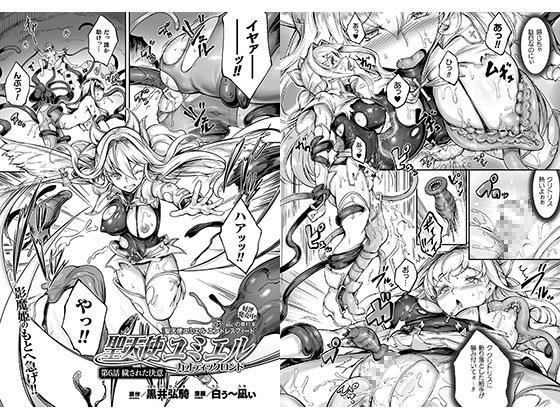 【新着マンガ】聖天使ユミエル カオティックロンド 第6話【単話】のトップ画像