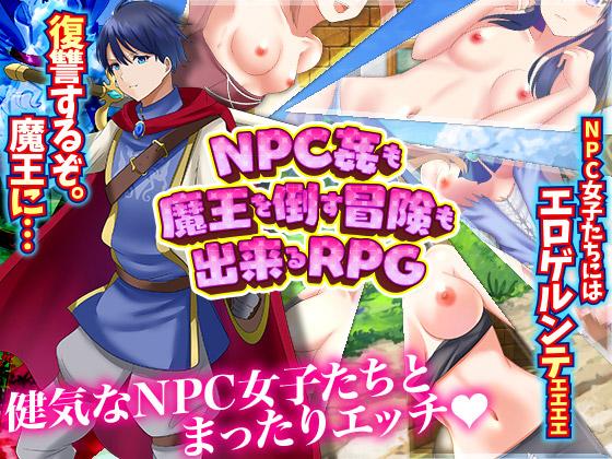 【新着同人】NPC姦も!魔王を倒す冒険も出来るRPGのトップ画像