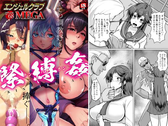 【新着マンガ】エンジェルクラブMEGA Vol.68のトップ画像