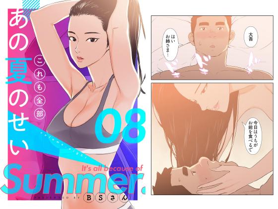 【新着マンガ】これも全部あの夏のせい(フルカラー)【特装版】 8のトップ画像