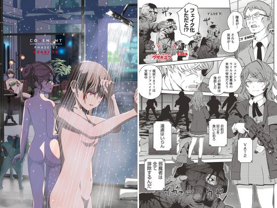 【新着マンガ】COVENANT undercover of darkness PHASE-07+第5話【単話】のトップ画像