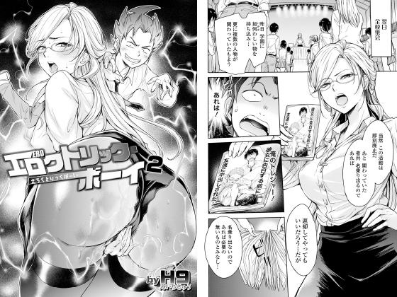 【新着マンガ】エロクトリック ボーイ2【単話】のトップ画像