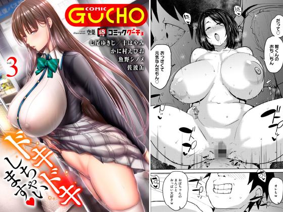 【新着マンガ】COMICグーチョ vol.3のトップ画像