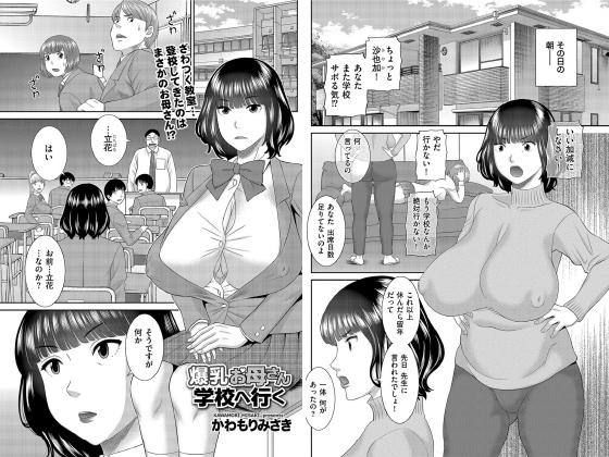 【新着マンガ】爆乳お母さん学校へ行く【単話】のアイキャッチ画像