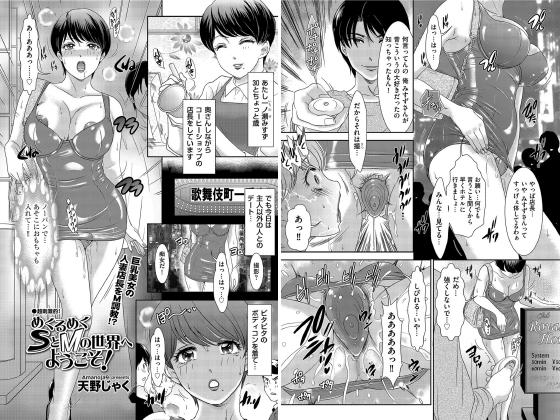 【新着マンガ】めくるめくSとMの世界へようこそ!【単話】のアイキャッチ画像