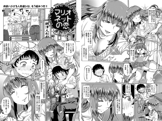【新着マンガ】マリオネットの恋【単話】のアイキャッチ画像