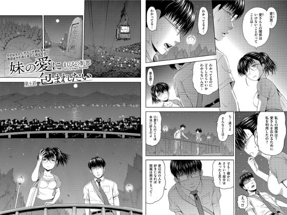 【新着マンガ】妹の愛に包まれたい (6)【単話】のアイキャッチ画像