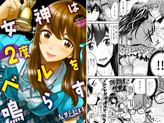 【新着マンガ】友野ヒロ傑作短篇集 女神は2度ベルを鳴らすのアイキャッチ画像