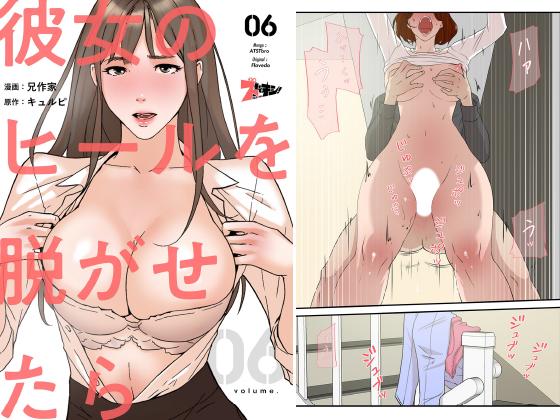 【新着マンガ】彼女のヒールを脱がせたら(フルカラー) 6のトップ画像
