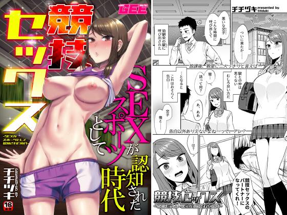 【新着マンガ】競技セックス〜SEXがスポーツとして認知された時代〜【単話】のトップ画像