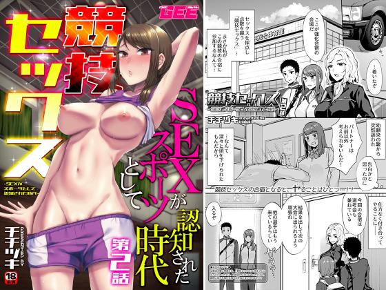 【新着マンガ】競技セックス〜SEXがスポーツとして認知された時代〜第2話【単話】のトップ画像
