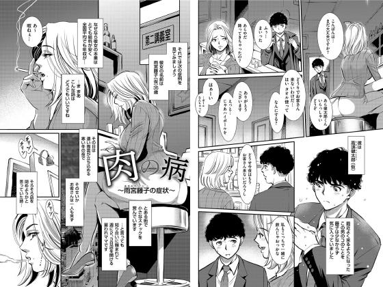【新着マンガ】肉の病 〜雨宮藤子の症状〜【単話】のアイキャッチ画像