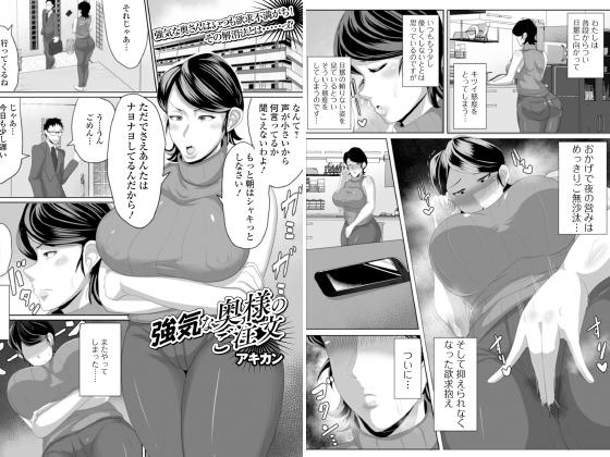 【新着マンガ】強気な奥様のご注文【単話】のトップ画像