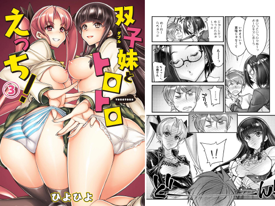 【新着マンガ】双子妹とトロトロえっち!3のトップ画像