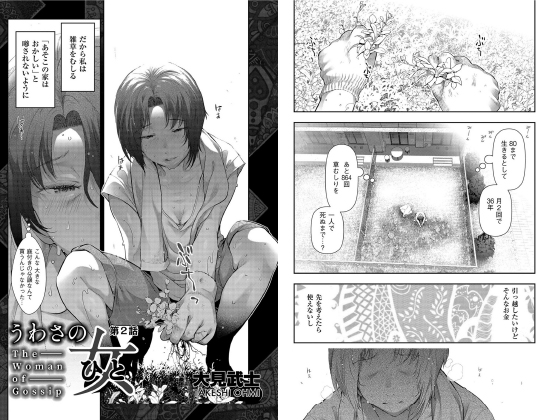 【新着マンガ】うわさの女 第2話【単話】のトップ画像