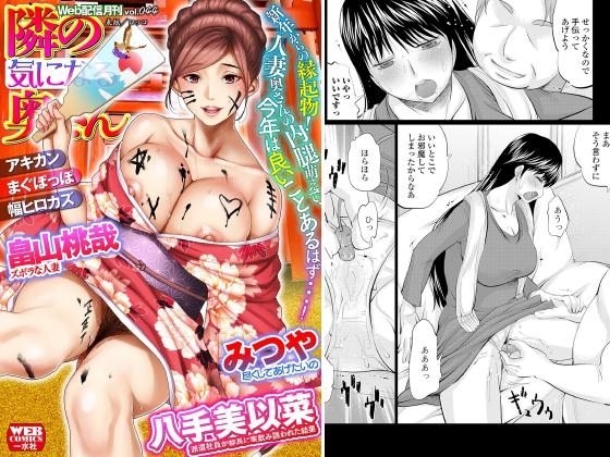 【新着マンガ】Web配信 月刊 隣の気になる奥さん vol.044のトップ画像