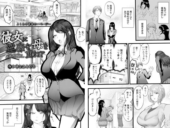 【新着マンガ】彼女に淫靡な母を重ねて【単話】のアイキャッチ画像