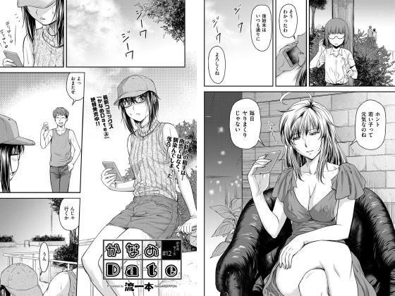 【新着マンガ】かなめDate #12【単話】のアイキャッチ画像