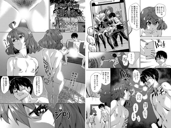 【新着マンガ】バージンブレイク!!邪神さん 第2話【単話】