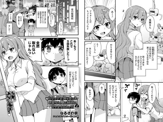 【新着マンガ】カギっ子が知り合ったお姉さん達に無限に甘やかされちゃう! 2【単話】のトップ画像